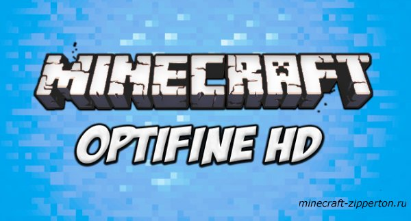 Optifine HD [1.4.5]