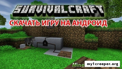 Survival craft v1.29.17.0 на android/Ios